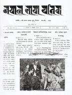 Nepal Bhasa Patrika